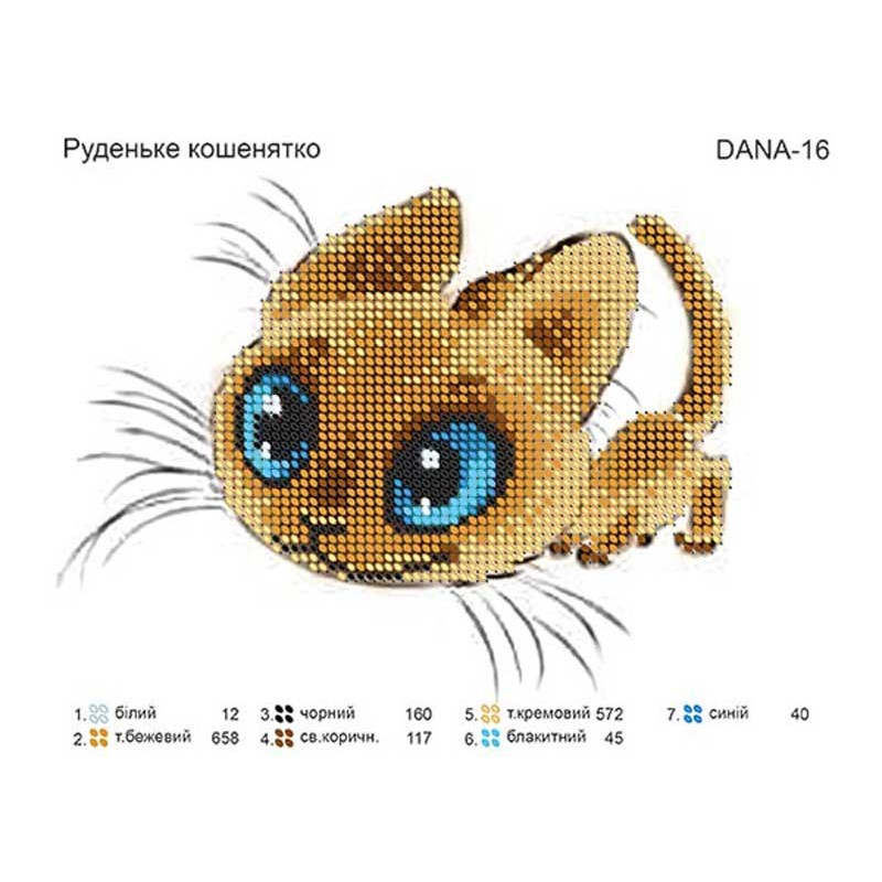 Схема для вишивки бісером ДАНА-16 Руденьке кошенятко